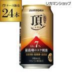サントリー 頂 いただき 350ml×24缶 3ケースまで1口分の送料です ケース 新ジャンル 第三のビール 国産 日本 長S