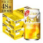 4/15限定+5% クリアアサヒ 350ml×48本 発泡 新ジャンル 第三のビール 送料無料 アサヒ 第3の生 ビールテイスト 350缶 国産 缶 長S 母の日 父の日