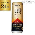 サントリー 頂 いただき 500ml×24缶 2ケースまで1口分の送料です ケース 新ジャンル 第三のビール 国産 日本 長S