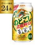 新ジャンル 発泡 第三のビール キリン のどごし ZERO ゼロ 350ml×24本 糖質ゼロ プリン体ゼロ 人工甘味料ゼロ 生 麒麟 350缶 国産 長