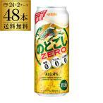 5/9限定+5% 新ジャンル 発泡 新ジャンル 第三のビール キリン のどごし生 ZERO ゼロ 500ml×48本 糖質ゼロ プリン体ゼロ 人工甘味料ゼロ のどごし 麒麟 長S