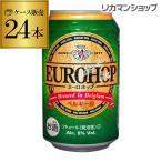 発泡 新ジャンル 第三のビール ユーロホップ 330ml 24