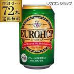 発泡 新ジャンル 第三のビール 送料無料 ユーロホップ