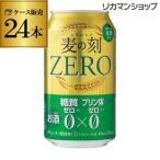 新ジャンル 発泡 新ジャンル 第三のビール 1本あたり99円 税別 麦の刻ゼロ ZERO 麦のコク 350ml×24缶 1ケース 24本 糖質ゼロ プリン体ゼロ 長S