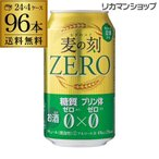 送料無料 1本あたり104.2円(税別) 麦の刻ゼロ ZERO 麦のコク 350ml×96缶 4ケース 96本 糖質ゼロ プリン体ゼロ  ビール RSL