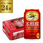 キリン ビール 本麒麟 ほんきりん 350ml 24本 麒麟 新ジャンル 第3の生 ビールテイスト 1ケース 24缶 長S