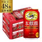 4/15限定+5% ビール類 第三のビール 送料無料 キリン 本麒麟(ほんきりん) 350ml×48本 麒麟 RSL 母の日 父の日