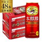 新ジャンル 送料無料 キリン 本麒麟(ほんきりん) 500ml×48本(24本×2ケース) 麒麟 新ジャンル 第3の生 ビールテイスト 500缶 国産 長S
