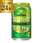 サッポロ 麦とホップ THE HOP 350ml×24缶 限定発売 ホップ 新ジャンル 第三のビール 国産 日本 長S