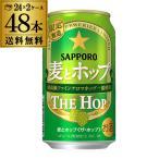サッポロ 麦とホップ THE HOP  350ml×48本 限定発売 送料無料 48缶 ホップ 新ジャンル 第3の生 ビールテイスト 350缶 国産 2ケース 長S