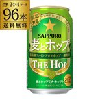 サッポロ 麦とホップ THE HOP 350ml×96本 送料無料 限定発売  麦ホ ホップ 新ジャンル ビールテイスト 350缶 国産 4ケース販売 缶 長S 2個口です