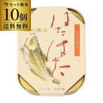 竹中缶詰 はたはた油漬 10個セット 送料無料 京都 天橋立 かんづめ 缶詰め ハタハタ 長S
