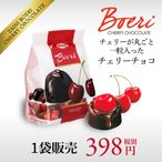 ザイニ ボエリ チェリー チョコレート 150g バレンタイン ホワイトデー チョコ イタリア チェリー 義理チョコ ボンボン 長S
