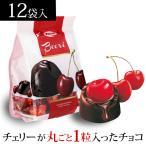 ザイニ ボエリ チェリー チョコレート 150g×12袋 1袋あたり398円 送料無料 バレンタイン チョコ イタリア チェリー 長S