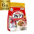 カルビーフルグラ800g×6袋 1袋あたり684円! [フルーツグラノーラ][シリアル][朝食]