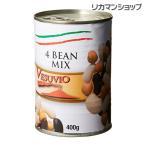 4/18限定+2% ベスビオ フォービーンミックス 400g 缶 単品販売 ヴェスビオ イタリア 4種混合豆 缶詰 長S 母の日 父の日
