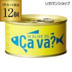 サヴァ缶 国産サバのオリーブオイル漬け 170g×12個 岩手県 缶切り不要 1個あたり399円 Ca va 鯖 サバ 缶詰 長S