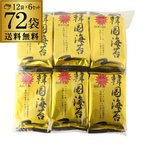 韓国海苔12袋×6セット 72袋入り(国内製造)送料無料 同梱不可 長S
