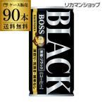 サントリー ボス 無糖ブラック 185G缶