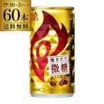 キリン ファイア ファイヤ 挽きたて 微糖 送料無料 185g×60本(2ケース) FIRE ...
