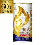 生クリームを使用し、ミルクの甘さと直火仕上げによるコーヒーの香ばしさを楽しめる贅沢なおいしさのカフェ...