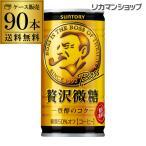 サントリー コーヒーボス 贅沢微糖 185g缶