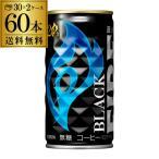 焼きによるコーヒーの香ばしさはありながら、コク深いコーヒーの味わいをキレのよい後味に仕上げたブラック...