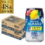 ノンアルコール サントリー のんある気分地中海レモン 350ml缶×48本 2ケース(48缶)1本あたり116円(税別) 送料無料 nonal_lemon 長S