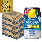 ノンアルコール サントリー のんある気分地中海レモン 350ml缶×96本 4ケース 96缶 1本あたり110円 送料無料 nonal_lemon 長S