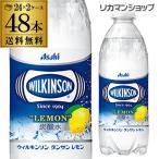 送料無料 2ケース販売 ウィルキンソン 炭酸水 レモン 500mL×48本 PET ペット タンサン ウイルキンソン 長S