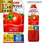 ショッピングトマト カゴメ トマトジュース 低塩 720ml スマート PET×15本(1ケース) 送料無料 機能性表示食品 濃縮トマト還元 野菜ジュース ペットボトル KAGOME 長S・グルメ