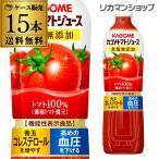カゴメ トマトジュース 食塩無添加 720ml PET×15本(1ケース) 送料無料 機能性表示食品 濃縮トマト還元 野菜ジュース トマト無添加 無塩 KAGOME 長S