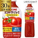 4/18限定+2% カゴメ トマトジュース 食塩無添加 送料無料 720ml PET×30本(2ケース)  機能性表示食品 濃縮トマト 長S 母の日 父の日