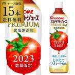いまトク+5% カゴメ トマト ジュース プレミアム 食塩無添加 720ml 15本 2020年 1本あたり265円(税別) 送料無料 国産100% 長S