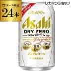 ノンアルコール ビール 1ケース アサヒ ドライゼロフリー 350ml×24本 カロリー 糖質 プリン体 0 ゼロ 長S 母の日 父の日
