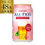 サントリー オールフリーコラーゲン 350ml×48缶3ケースまで同梱可能!【2ケース(48本)】【送料無料】[ノンアルコール][ノンアル ビール]
