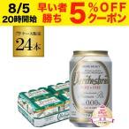 ヴェリタスブロイ ピュア&フリー 330ml×24缶1本あたり75円(税込)アルコールフリー ノンアル ビールテイスト 長S