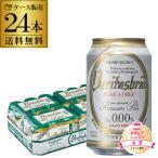 (予約)ヴェリタスブロイ ピュア&フリー 330mL×24缶 完全無添加のノンアルコールビール 1ケース 送料無料 ノンアル 長S 2021/6/10以降発送予定