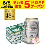 ヴェリタスブロイ ピュア&フリー 330ml×2ケース(48本) 送料無料 ピュアアンドフリーノンアルビールテイスト 長S