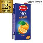 ショッピングフルーツ JUVER フベル オレンジ100%ジュース 送料無料 ケース(12本入り)