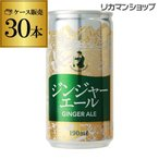 190ml缶 PROジンジャーエール 30本×1ケース ジンジャーエール 190ml 缶 長S