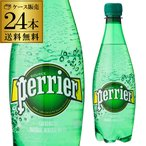 ペリエ 500ml×24本 PET ペットボトル 1本あたり75円 炭酸水 スパークリングウォーター Perrier 長S