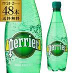 ペリエ 炭酸水 500ml×48本 送料無料 2ケース 24本×2 PET ペットボトル 1本あたり82.9円 税別 発泡 スパークリングウォーター Perrier 長S