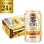 キリン 零ICHI(ゼロイチ)350ml×24缶3ケースまで1口分の送料です![ノンアルコール][ビールテイスト飲料][KIRIN][国産][長S]