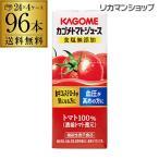 カゴメ トマトジュース 食塩無添加 200ml 96本 送料無料 4ケース 紙パック 野菜ジュース 1本あたり73.3円税抜 KAGOME 長S