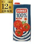 ショッピングトマトジュース 送料無料 1本あたり265円 ディメス プレミアム100%ジュース トマトジュース 食塩無添加 1000ml×12本 100%濃縮トマト還元 無塩 1L DIMES 紙パック 長S