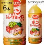 ポンジュース えひめ飲料 POM(ポン) フルーツミックス