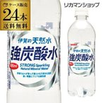 サンガリア 伊賀の天然水 強炭酸水 500mL 24本 送料無料 ケース PET ペットボトル RSL
