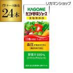 カゴメ 野菜ジュース 食塩無添加 200ml 24本 1ケース 紙パック KAGOME 長S