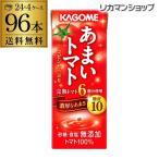 ショッピングトマト カゴメ  あまいトマト 200ml 96本 送料無料 4ケース 紙パック 野菜ジュース トマトジュース とまと 甘い 1本あたり77円 KAGOME 長S・グルメ
